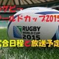 rugby-w