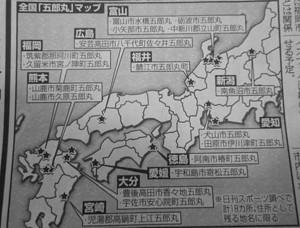五郎丸マップ