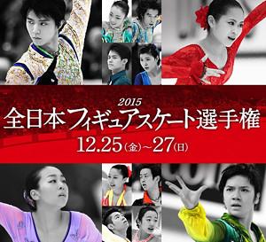 全日本フィギュア2015