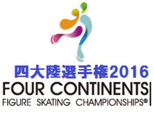 四大陸選手権2016