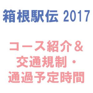 hakone2017-i