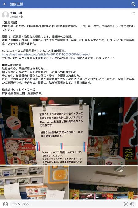 倒産 ケイセイ フーズ