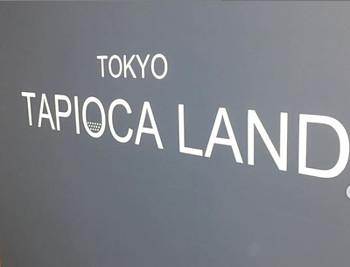 東京タピオカランド 料金