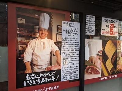 いきなりステーキ閉店する店舗 74
