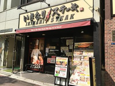 いきなり ステーキ 閉店 する 店舗