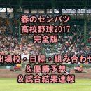 高校野球春センバツ2017出場校・日程・組み合わせ・結果全速報!優勝候補も予想!