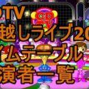 CDTV年越しライブ2018-2019のタイムテーブル・出演者・観覧募集の最新速報