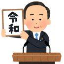 新元号「令和」を使ったおもしろ画像まとめ!思わず広めたくなるコラ画も!